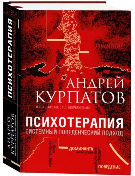 Андрей Курпатов: Психотерапия....