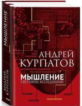 Андрей Курпатов: Мышление....