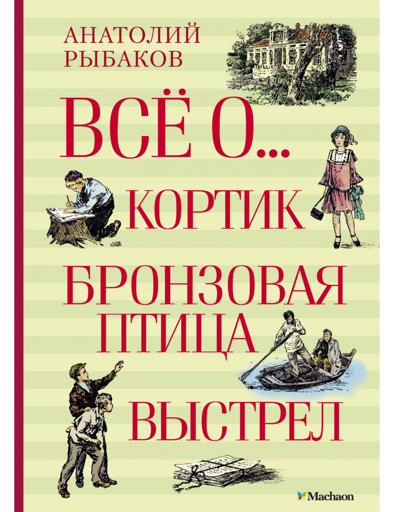 Анатолий Рыбаков: Всё о... Кортик. Бронзовая птица. Выстрел