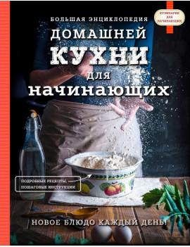 Большая энциклопедия домашней кухни...