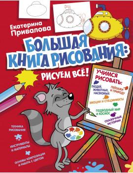 Большая книга рисования: рисуем всё!