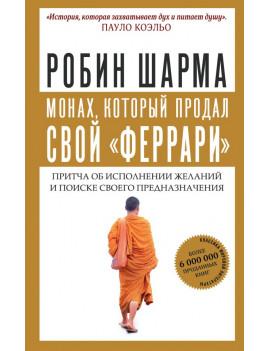 Робин Шарма: Монах, который продал...