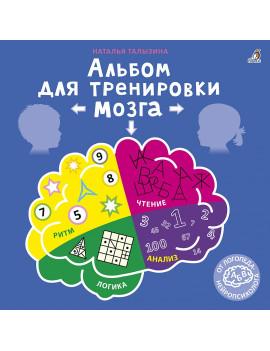 Альбом для тренировки мозга