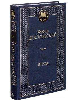Фёдор Достоевский: Игрок