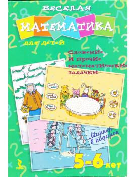 Веселая математика для детей 5-6...