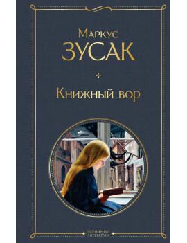Маркус Зусак: Книжный вор