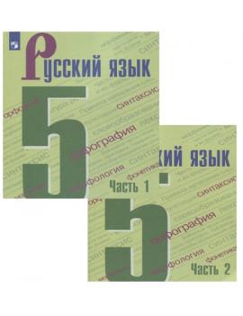 Ладыженская, Тростенцова, Баранов:...