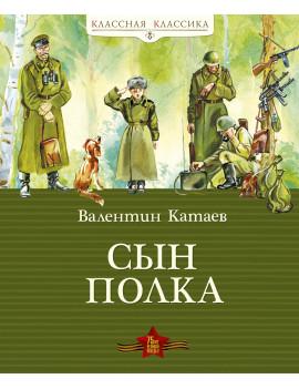 Валентин Катаев: Сын полка