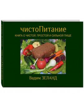 Вадим Зеланд: ЧистоПитание. Книга о...