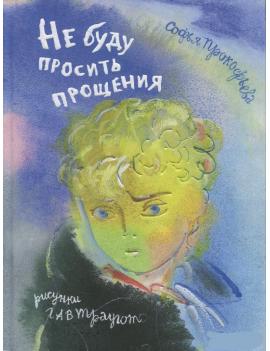 Софья Прокофьева: Не буду просить...