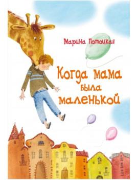 Марина Потоцкая: Когда мама была...
