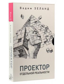 Вадим Зеланд: Проектор отдельной...