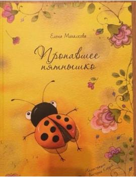 Елена Михалкова: Пропавшее пятнышко