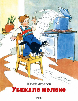 Юрий Яковлев: Убежало молоко