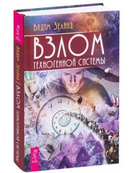 Вадим Зеланд: Взлом техногенной...