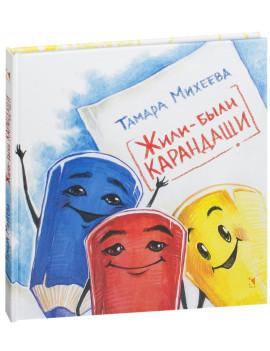 Тамара Михеева: Жили-были карандаши