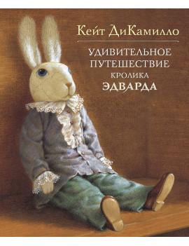 Удивительное путешествие кролика...