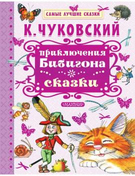 Корней Чуковский: Приключения...