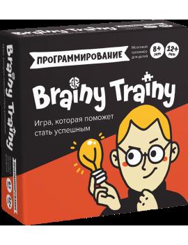 Brainy Trainy: Программирование....