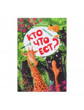 Книжка-панорамка POP-UP для малышей...