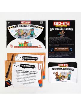 Квест-игра «Для юных детективов»