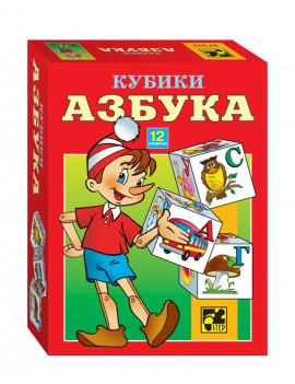 Азбука. 12 кубиков