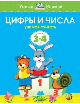 Цифры и числа (3-4 лет) Учимся считать