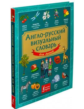 Англо-русский визуальный словарь...