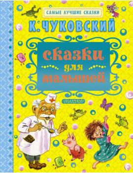 Корней Чуковский: Сказки для малышей