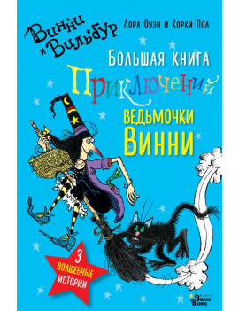 Большая книга приключений ведьмочки...