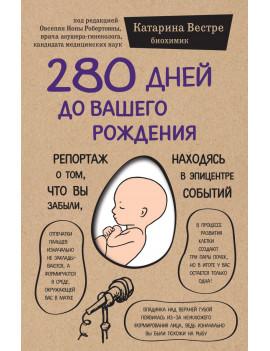 280 дней до вашего рождения....