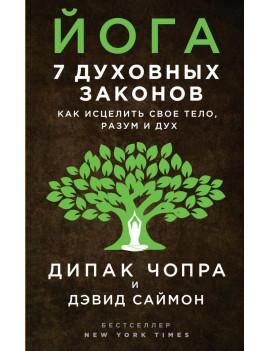 Дипак Чопра: Йога. 7 духовных...