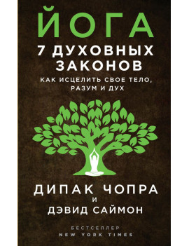 Дипак Чопра: Йога. 7 духовных законов. Как исцелить свое тело, разум и дух