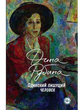 Дина Рубина: Одинокий пишущий человек