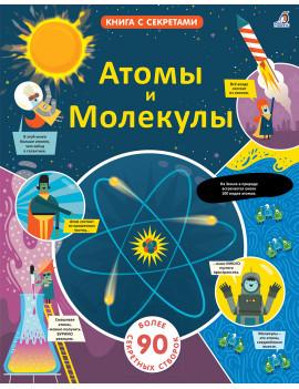 Атомы и молекулы. Более 90...