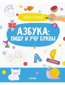 Пиши и стирай! Азбука: пишу и учу...