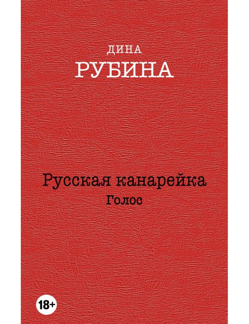 Дина Рубина: Русская канарейка. Голос