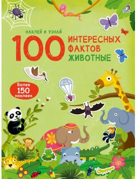 100 Интересных фактов. Животные....
