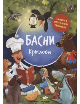 Иван Крылов: Басни Крылова