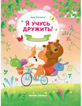 Анна Кутявина: Я учусь дружить!...