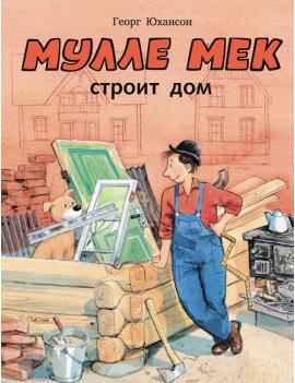 Георг Юхансон: Мулле Мек строит дом