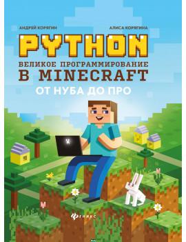 Python. Великое программирование в...
