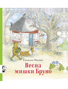 Гунилла Ингвес: Весна мишки Бруно