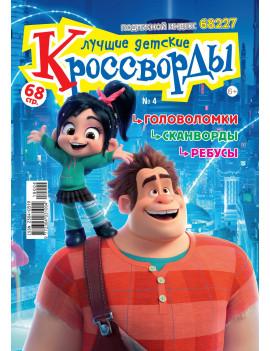 Лучшие детские кроссворды № 15 -...