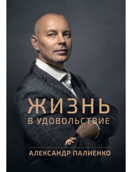 Александр Палиенко: Жизнь в...