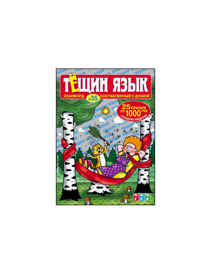 """Сборник сканвордов """"Тещин язык"""" № 10 - 2021 г. Образец"""