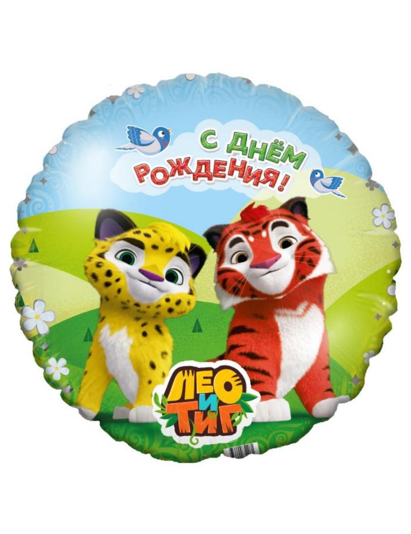 """Шар фольгированный 18"""" «Лео и Тиг. С днём рождения»"""
