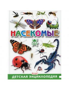 Насекомые. Детская энциклопедия