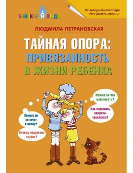 Людмила Петрановская: Тайная опора:...