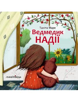 Ведмедик Надії